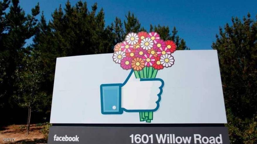 فيسبوك في عامها الـ15.. احتفالات تلوثها