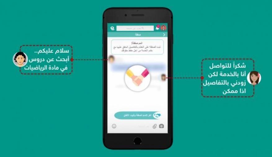إطلاق أول تطبيق خدماتي فلسطيني
