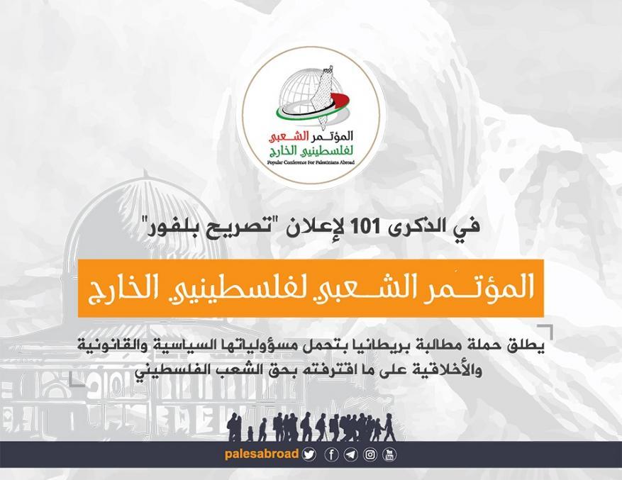 المؤتمر الشعبي لفلسطينيي الخارج يطلق حملة مطالبة بريطانيا بتحمل مسؤولياتها السياسية والقانونية والأخلاقية على ما اقترفته بحق الشعب الفلسطيني