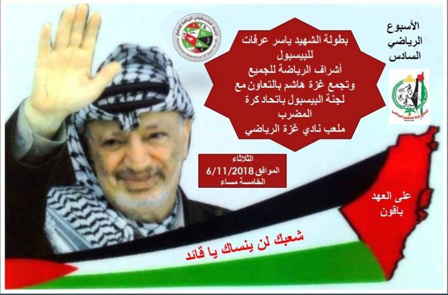 الثلاثاء انطلاق بطولة الشهيد القائد ياسر عرفات للبيسبول