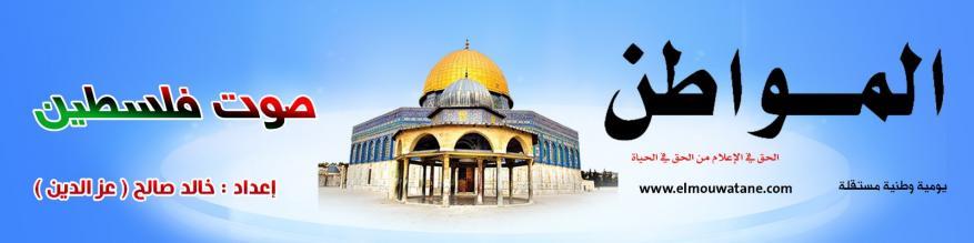جريدة المواطن الجزائرية تمنح الأسرى صفحة يومية وملحق شهرى لفلسطين والأسرى
