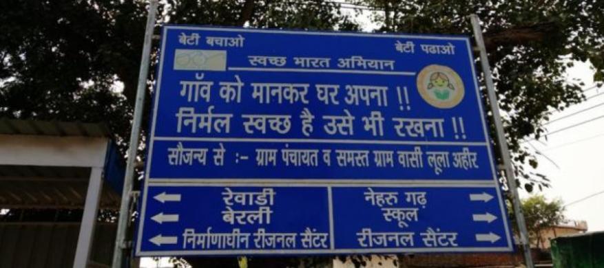 (غاندا) وتعني القبيح، و(كينار) وهو المتحول جنسياً، و(لولا أهير) وهُم المعوقون.. 50 قرية تريد تغيير أسمائها في الهند