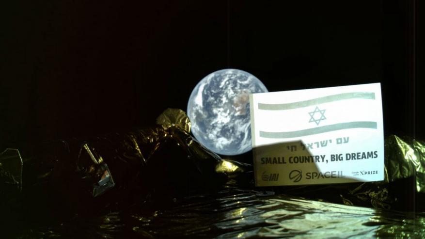 تحطم مركبة الفضاء الإسرائيلية