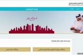 قطر تعلن عن وظائف لمعلمي غزة