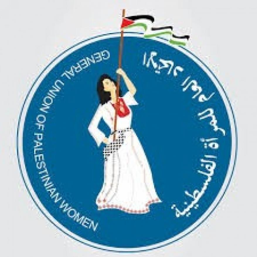 الاتحاد العام للمرأة يدين الاعتداء على فعاليات المرأة في ذكرى الثورة الفلسطينية بغزة
