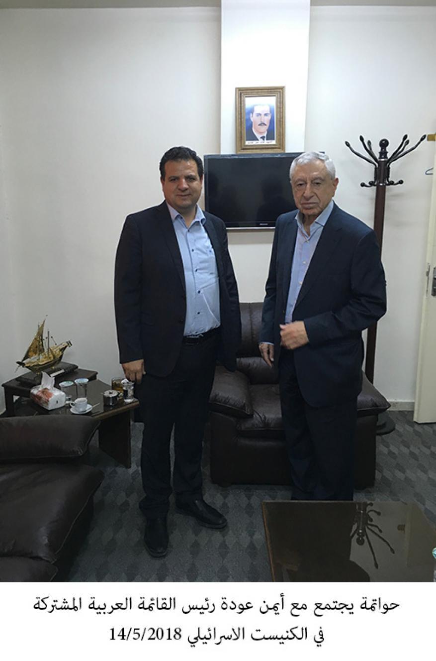 حواتمة يجتمع مع أيمن عودة رئيس القائمة العربية المشتركة في الكنيست (البرلمان) الإسرائيلي