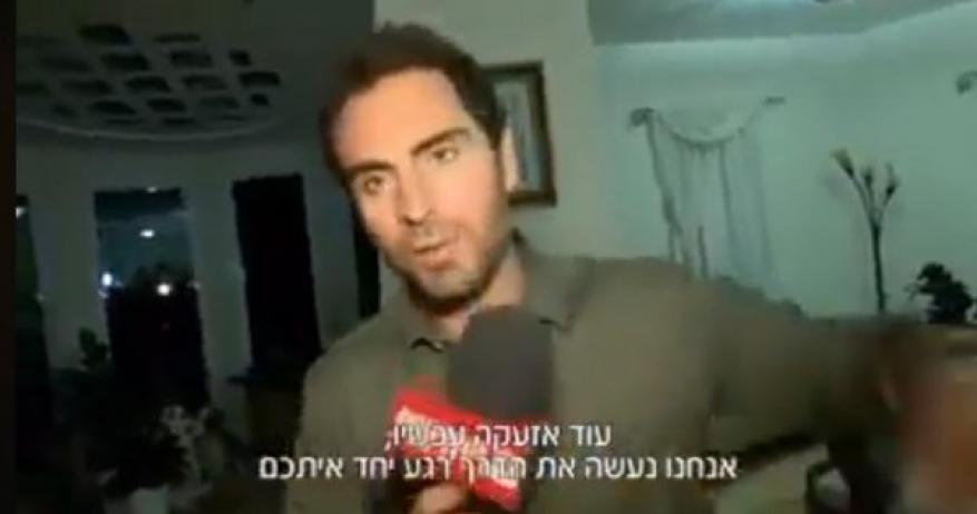 شاهد: لحظة هروب مراسل إسرائيلي خلال بث مباشر بفعل صواريخ المقاومة