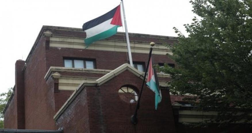 رسميًا وبشكل كامل.. إغلاق مقر البعثة الفلسطينية في واشنطن اليوم