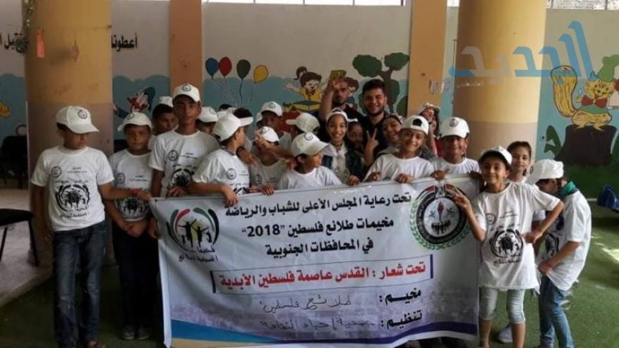 جمعية إحياء الثقافة بالشجاعية تحتضن مخيم طلائع فلسطين بإشراف المجلس الأعلى للشباب والرياضة