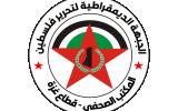 «الديمقراطية» تؤكد مواصلة «مسيرات العودة» بطابعها الجماهيري ومقاومتها الشعبية حتى تحقق أهدافها