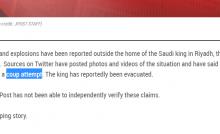صورة.. الاعلام العبري : عدة امراء يقودون انقلابا عسكريا في السعودية