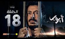مسلسل أيوب الحلقة 18 الثامنة عشر - بطولة مصطفى شعبان   Ayoob series - Episode 18