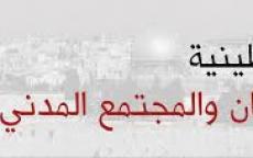 الهيئة المستقلة تستقبل رئيس دائرة حقوق الانسان في م ت ف والوفد المرافق