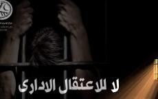 حمدونة : سلطات الاحتلال تصعد من وتيرة الاعتقالات الادارية