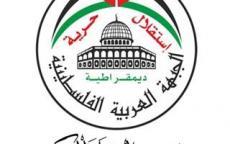 بيان صادر عن الجبهة العربية الفلسطينية  في الذكرى الثلاثين لإعلان الاستقلال