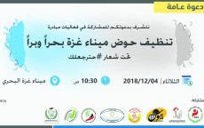 غدًا: منتدى التواصل تشارك في تنظيف ميناء غزة بحراً وبراً