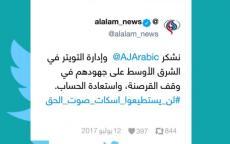 قناة الجزيرة تنقذ قناة العالم؟