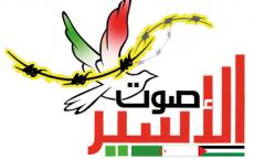 الشروق الجزائرية تخصص أسبوعيا صفحة لصوت الأسير الفلسطيني