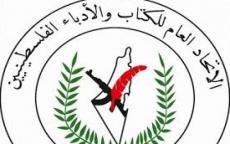 الاتحاد العام للكتّاب يشد على يد الرئيس عباس وتمسكه بالثوابت الوطنية