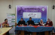 مركز غزة للثقافة والفنون ينظم أمسية شعرية بعنوان