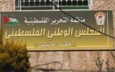 المجلس الوطني الفلسطيني يدين استهدف ادارة ترامب لمستشفيات القدس الفلسطينية