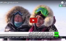 نساء عربيات في مغامرة قطبية