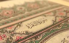 أطول سورة في القرآن الكريم