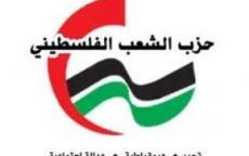 حزب الشعب يستنكر الهجوم الإرهابي في المنيا ويعبر عن تضامنه مع الشعب المصري الشقيق