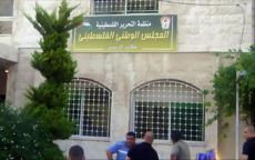 المجلس الوطني الفلسطيني- اغلاق مكتب منظمة التحرير الفلسطينية بواشنطن عدوان على السلام