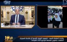 بالفيديو| دهس طفلة مصرية بالكويت..