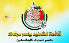 فتح شرق غزة تهنيء قائمة الشهيد ياسر عرفات بالفوز الساحق في نقابة المحامين