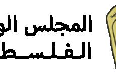 المجلس الوطني الفلسطيني قرار الإدارة الأمريكية استمرار لحرب العقوبات المالية على الشعب الفلسطيني