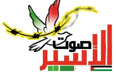 نشرة يومية عن الأسرى فى سجون الاحتلال الاسرائيلى تصدرها سفارة فلسطين في الجزائر