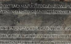 (واجب منزلي) لطفل مصري كُتب قبل 1800 عام على لوح شمعي.. يعرض في المكتبة البريطانية أمام الجمهور