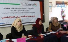 مركز شؤون المرأة بغزة يختتم تدريباً حول