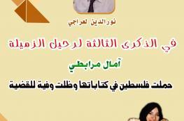في الذكرى الثالثة لرحيل الزميلة آمال مرابطي - حملت فلسطين في كتاباتها وظلت وفية للقضية