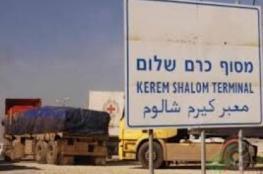 الاحتلال يغلق كرم أبو سالم الأحد والاثنين المقبلين