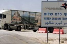 الاعلام الاسرائيلي: من الصعب أن تمر البضائع الى غزة الان بعد تولى حماس معبر كرم ابو سالم