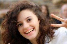 قتل واغتصاب طالبة فلسطينية بأستراليا