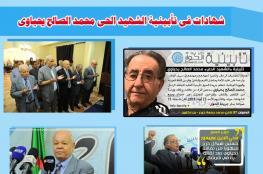 شهادات فى تأبينية الشهيد الحى محمد الصالح يحياوى   فى منتدى جريدة الحوار الجزائرية