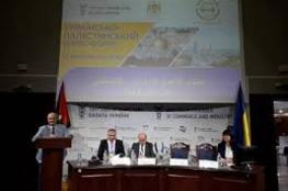 بدء اعمال المنتدى الاقتصادي الفلسطيني الاوكراني