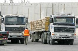 (معاريف): سيتم ادخال 20 شاحنة اسمنت وحصى لغزة عبر كرم ابو سالم لمشاريع (أونروا)