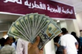 ما مصير أموال المنحة القطرية؟