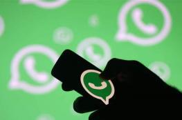 تحذير خطير لمستخدمي واتساب.. لا تنخدعوا بهذه الرسالة!
