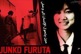 صور: من أكثر الجرائم وحشيّة في اليابان: قصة تعذيب وقتل (جونكو فوروتا) الأبشع في القرن العشرين!