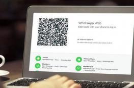 نسخة الويب من WhatsApp تدعم تشغيل هذه الميزة.. ما هي؟