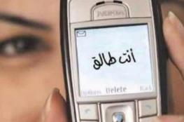 الطلاق في رسالة SMS.. خدمة جديدة فقط في السعودية