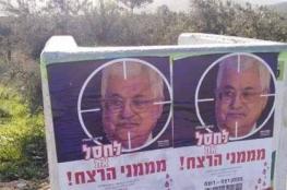 عضو الكنيست اورن حزان يدعو إلى اغتيال الرئيس عباس
