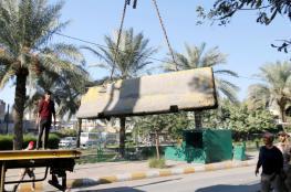 العراق..المنطقة الخضراء تفتح أبوابها بعد 15 عاماً