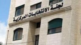 لجنة الانتخابات تُعلن عدد الطعون المقدمة ضدها للمحكمة